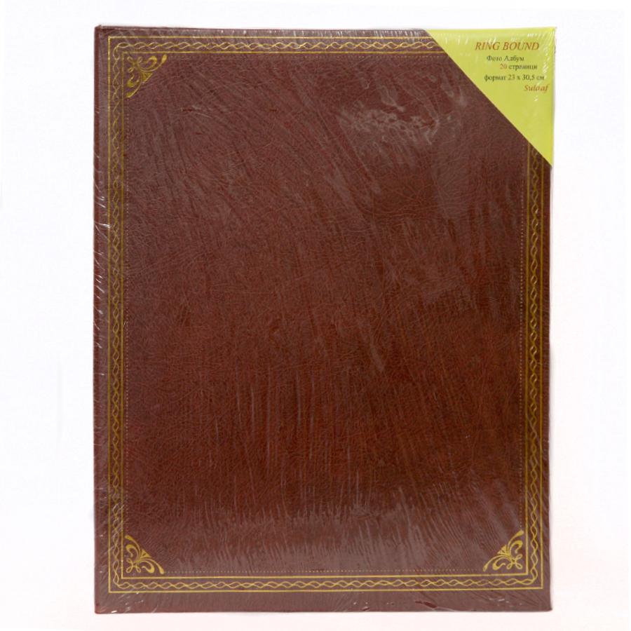 Албум 23X30.5cm 10 листа кафяв