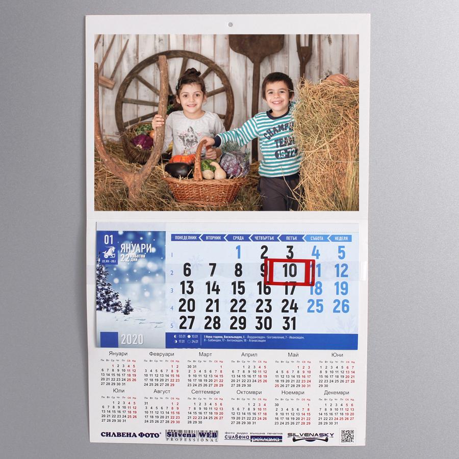 Работни календари за 2020 г.
